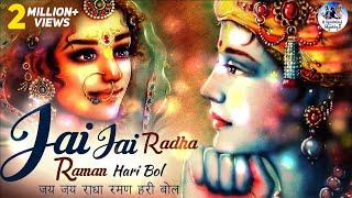 jai jai radha raman hari bol जय जय राधा रमण हरि बोल popular krishna bhajan very beautiful song