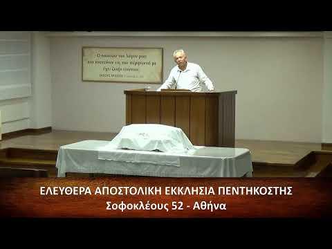 Κατά Ματθαίον Ευαγγέλιον κεφ. κε΄ (25) 31-46 // Ηλίας Κοροβέσης