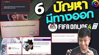 ทุกปัญหามีทางออก ได้เล่นแน่นอน - FIFA ONLINE 4