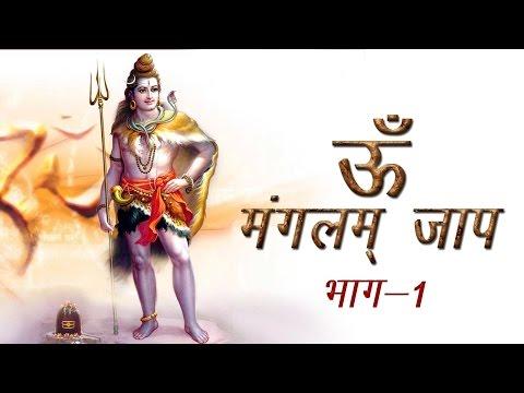 Om Mangalam (Part-1)Powerfull Jaap of Lord shiva || Including Dwadash Jyotirling