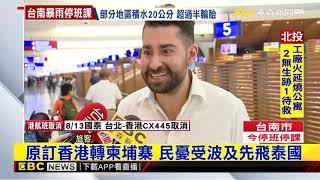 最新》香港反送中!港機場昨癱瘓 今班機仍受影響