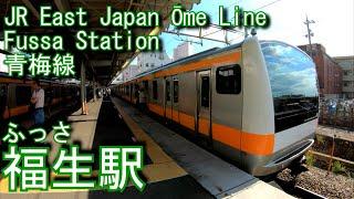 JR東日本 青梅線 福生駅を探検してみた Fussa Station. JR East Japan Ōme Line