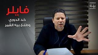 الكابتن رضا عبد العال| فايلر خد الدوري وطلع بيه القمر