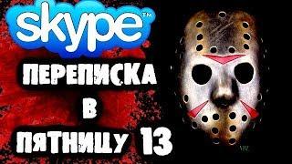 СТРАШИЛКИ НА НОЧЬ - Переписка в пятницу 13-е в Skype