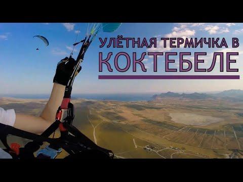 GoPro HERO - Paragliding HD. Параплан. Климуха. Коктебель. Термичка.  [Большие Уши]