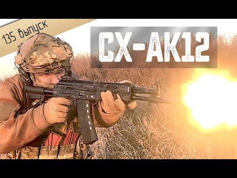 Охолощенный АК-12. Стрельба. Как работает отсечка по два выстрела