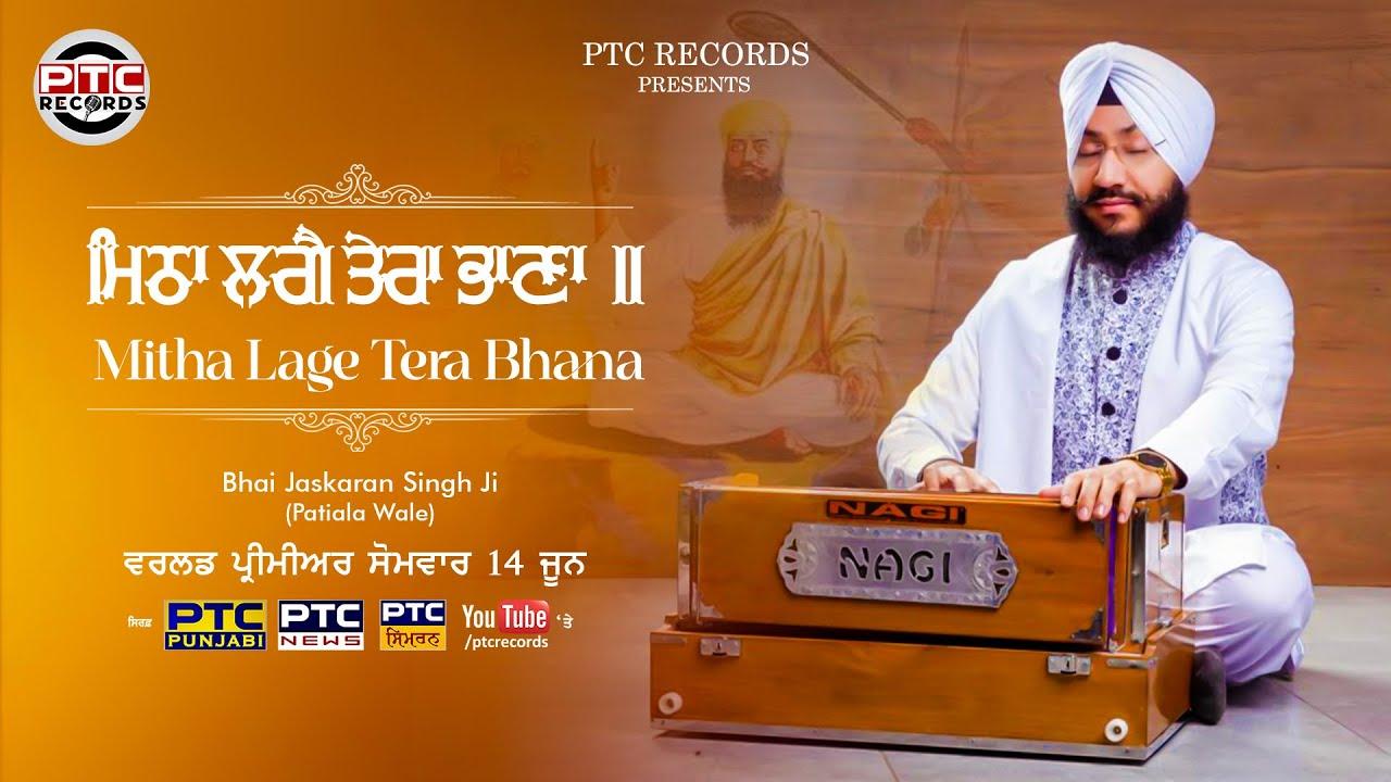 MITHA LAGE TERA BHANA(PROMO) | BHAI JASKARAN SINGH JI (PATIALA WALE) | PTC RECORDS