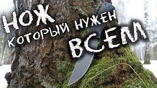 Такой нож нужен КАЖДОМУ!