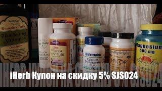 iHerb Косметика БАДы Хитозан для похудения. Посылка №1 за апрель 2018