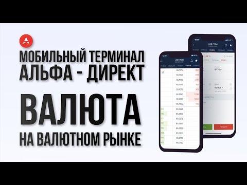 Урок 3. Покупка валюты в мобильном терминале Альфа-Директ