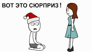 Ну Здравствуй ОПА Новый Год (анимация)