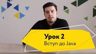 Урок 2. Вступ до Java - Logos Java Academy