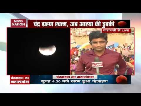 Lunar Eclipse 2019: Devotees take holy dip in Varanasi, Haridwar