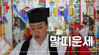 [대구 신점 잘보는곳] 2020년 양력11월 말띠 운세 사주 김해 경주 성불암 작두장군 박정순선생님