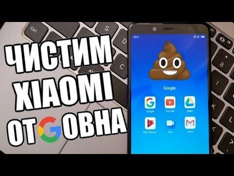 Как удалить встроенные приложения xiaomi