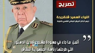Algerie: Nouvelle Constitution D'Abdelmadjid Tebboune... Pourquoi Parler De L'ANP, Etc...