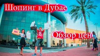 видео Все про шопинг в Эмиратах. Шопинг в Фуджейре
