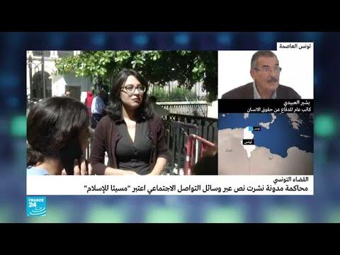 قضية المدونة التونسية آمنة الشرقي... مساس بالقرآن أم حرية تعبير؟  - نشر قبل 29 دقيقة