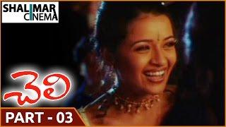 Cheli Movie || Part 03/14 || Madhavan, Reema Sen, Abbas || Shalimarcinema