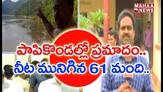Kakinada In High Tension  | Papikondalu Boat Issue | Mahaa news