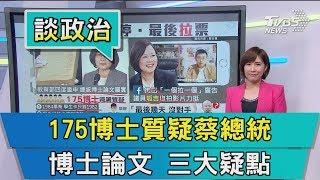 【談政治】175博士質疑蔡總統博士論文 三大疑點