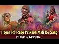 Fagan Ro Rang Prakash Mali Re Sang - Video Jukebox | Nonstop Rajasthani Fagan Song 2017 video