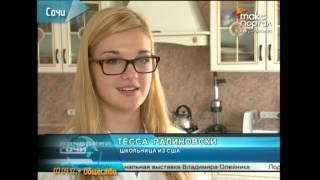 15-летняя американка постигает в Сочи азы русского