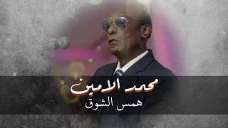 همس الشوق ♥️ - محمد الامين