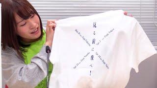 アップルショッピング! - 鈴木みのり 1st LIVE TOUR2019~見る前に飛べ!~ グッズ紹介動画
