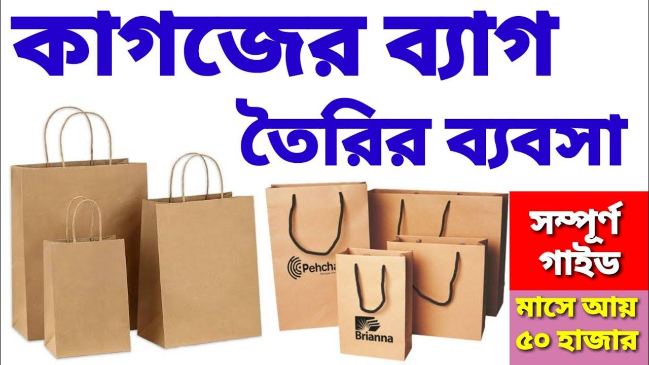 কাগজের ব্যাগ তৈরির ব্যবসা। পেপার ব্যাগ ম্যানুফ্যাকচারিং। Paper Bag Making Business 2020| Best Busine