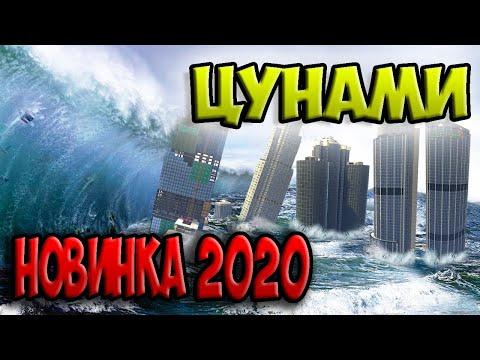 """НОВИНКА 2020 ГОДА ФИЛЬМ """"ЦУНАМИ"""". КАТАСТРОФА-КОНЕЦ СВЕТА."""