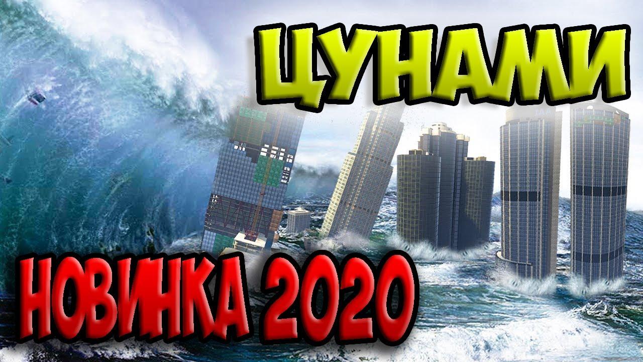 НОВИНКА 2020 ГОДА ФИЛЬМ