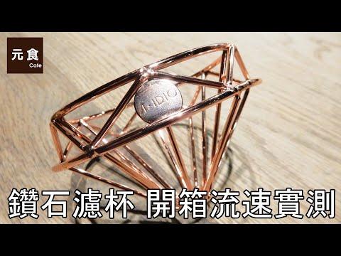 A-IDIO鑽石濾杯-開箱流速實測-簍空濾杯-元食咖啡