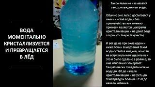 Вода быстро замёрзла(Такое явление называется сверхохлаждение воды (подробнее: http://inthub.ru/voda-bystro-zamerzaet). Обычно такое явление легк..., 2016-04-28T12:27:28.000Z)