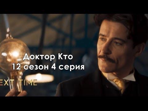 Доктор Кто 12 сезон 4 серия - Промо с русскими субтитрами // Doctor Who 12x04 Promo