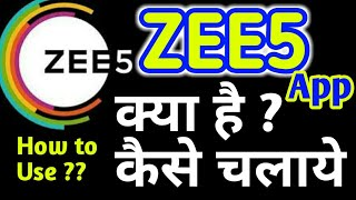 How to use ZEE5 App in hindi kaise chalaye download