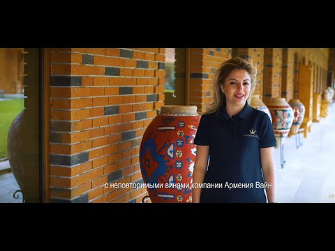 Yerevan Wine Days 2019 Armenia Wine Invitation