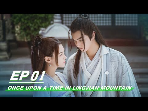 【SUB】E01 Once Upon A Time In Lingjian Mountain 从前有座灵剑山 | IQIYI