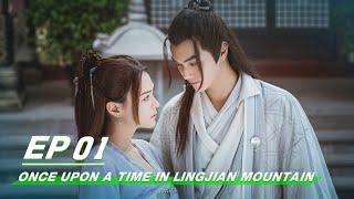 【SUB】E01 Once Upon a Time in Lingjian Mountain 从前有座灵剑山 | iQIYI