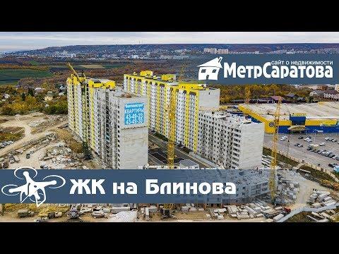 Аэросъемка ЖК на Блинова. Обзор новостройки Саратова