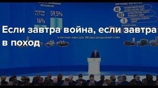 • Если завтра война, если завтра в поход… «Мы отправимся в рай, а они - просто сдохнут» В.В. Путин.
