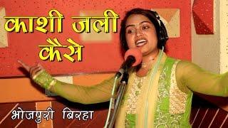 HD Superhit Bhojpuri Birha 2016 - Kashi Jali Kaise - काशी जली कैसे - Rana Rao.