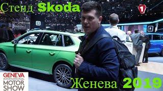 Skoda Scala, Kamiq и Kodiaq RS - компания развивается все быстрее?  Женевский автосалон...