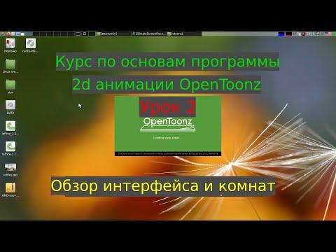 Урок 2. Обзор интерфейса и концепций комнат   Курс по основам программы 2d анимации OpenToonz