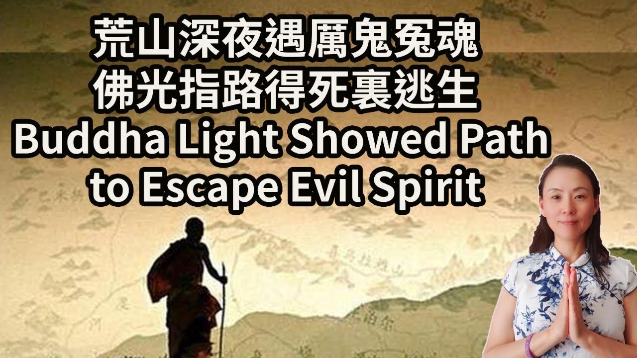 荒山深夜遇厲鬼冤魂,佛光指路得死裏逃生! Buddha Light Showed Path to Escape Evil Spirit