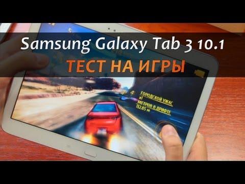 Samsung Galaxy Tab 3 10.1 Тест на Игры