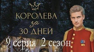 Королева за 30 дней 9 серия Он сделал мне предложение (2 сезон) Клуб романтики Mary games