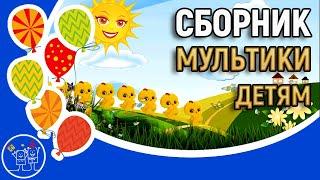 НОВИНКА. #Сборник песен мультфильмов для малышей. 7 мультиков. Мультики для детей развивающие.