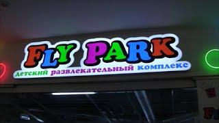 ВЛОГ Детский развлекательный комплекс FLY PARK  VLOG Playground fun place Play for children(, 2015-12-25T15:10:22.000Z)