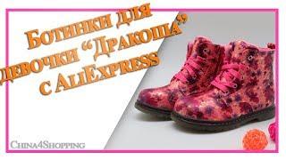 """Осенние ботинки для девочки """"Дракоша"""" - детская одежда и обувь с АлиЭкспресс"""